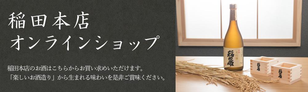稲田本店オンラインショップ
